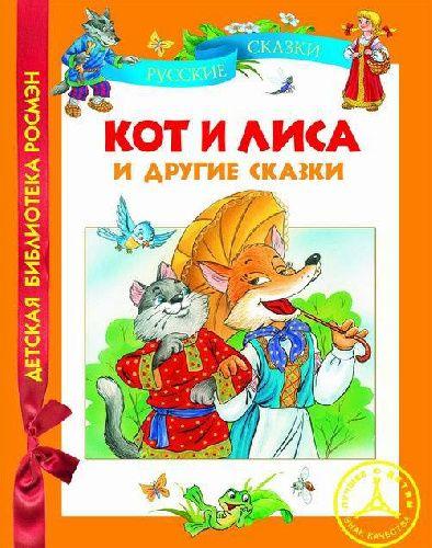 Купить Книга Кот и лиса и другие сказки, Росмэн, Сказки