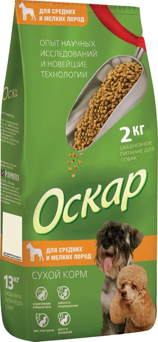 Сухой корм для собак Оскар Для средних и малых пород, мясо, 2,2кг