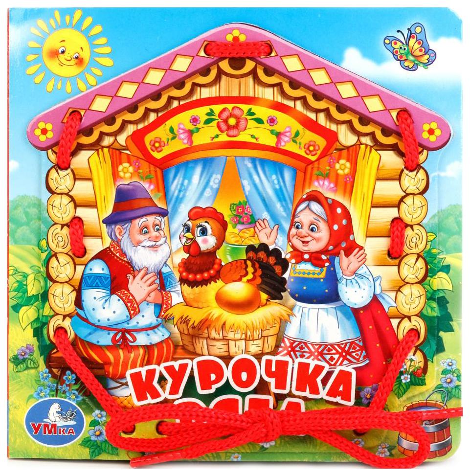 Купить Книжка со шнурком Умка Смилевска Л. «Курочка Ряба», Детская художественная литература