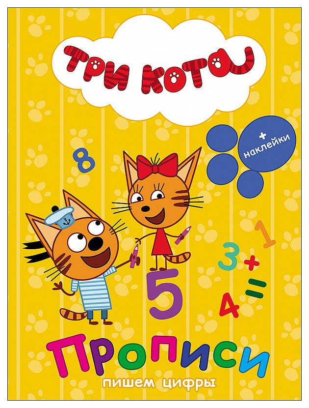 Купить Проф-Пресс прописи С наклейками, три кота, пишем Цифры, Прописи