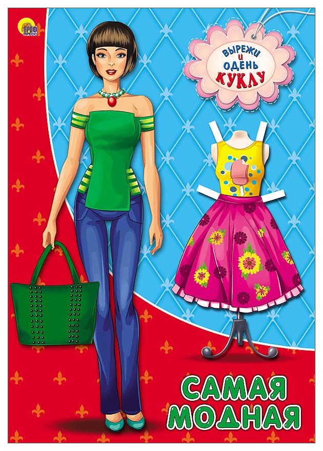 Купить Книга проф-Пресс Самая Модная, Проф-Пресс, Обучающие игры для дошкольников
