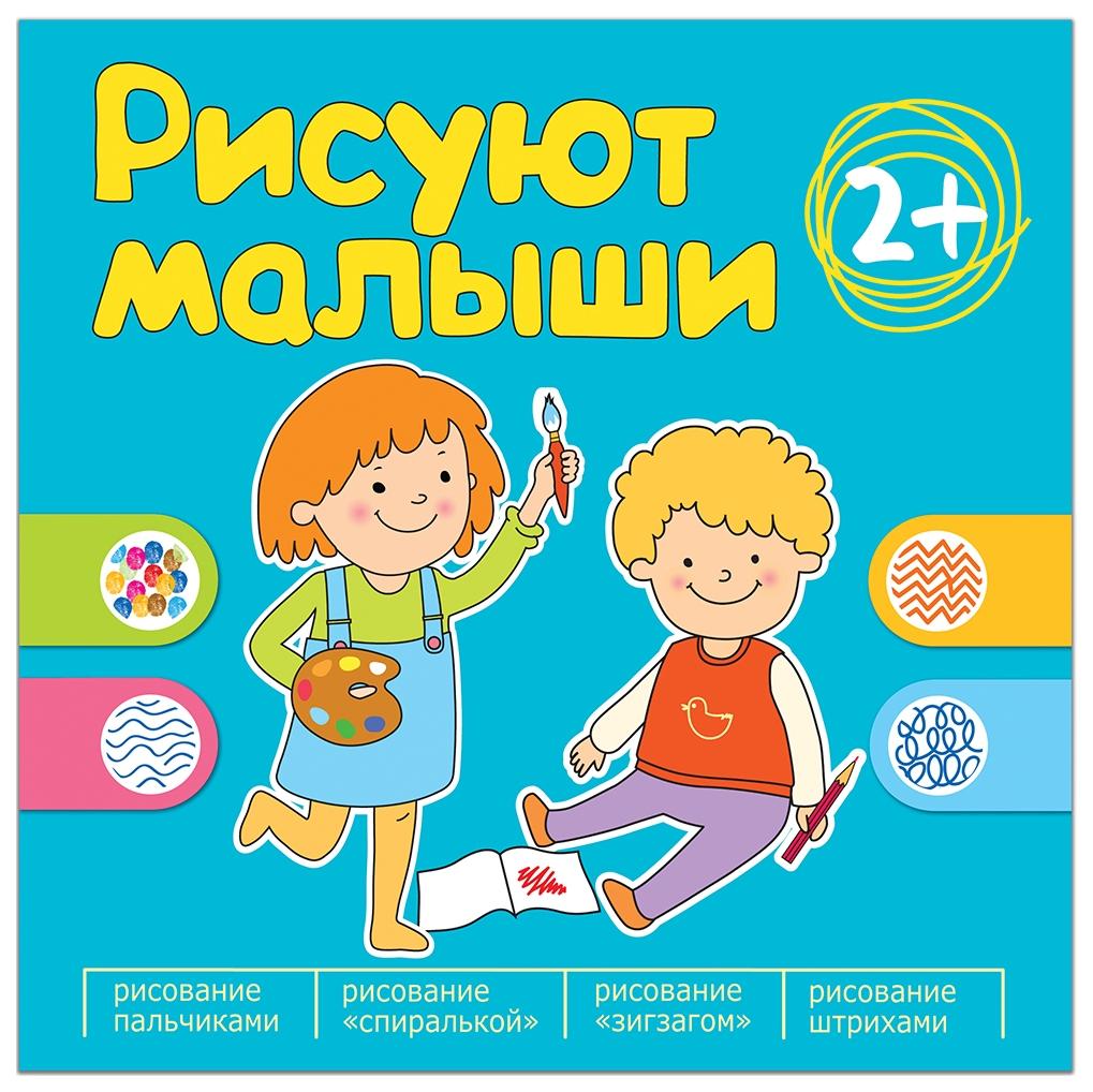 Книга МОЗАИКА-СИНТЕЗ Рисуют малыши, Сборник заданий для самых маленьких!