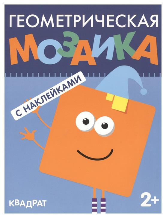 Купить МОЗАИКА-СИНТЕЗ Квадрат (Геометрическая мозаика), книга с наклейками, Мозаика-Синтез, Книги по обучению и развитию детей