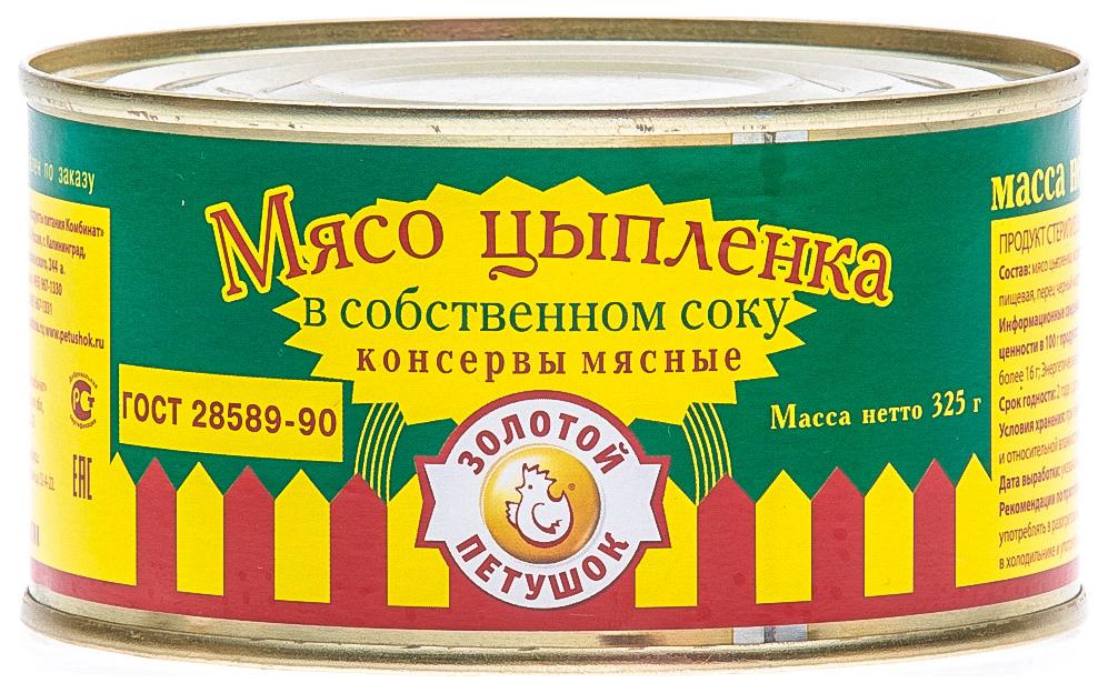 Мясо цыпленка Золотой Петушок в собственном соку 325 г фото