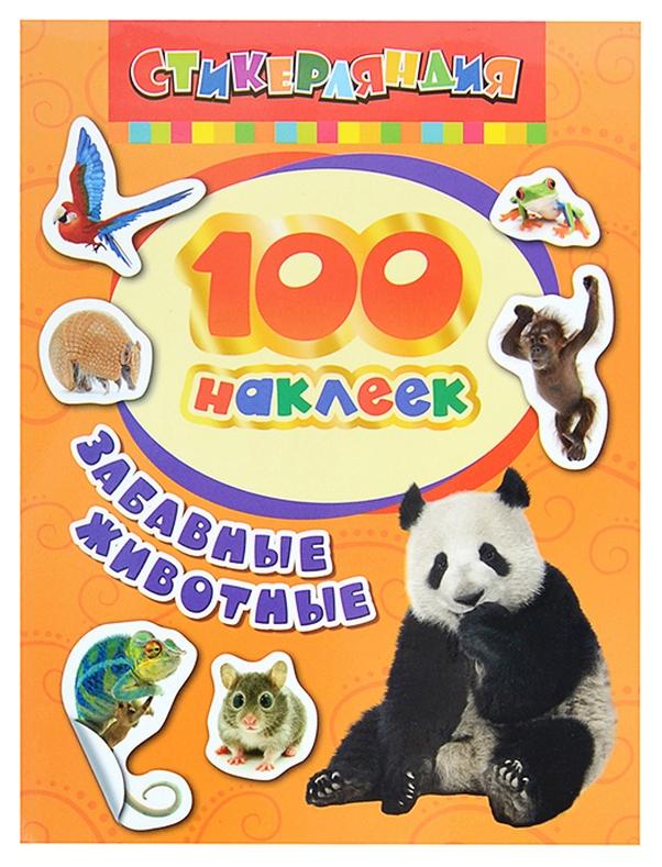 Купить Книга Росмэн 100 наклеек - Забавные Животные, Книжки с наклейками