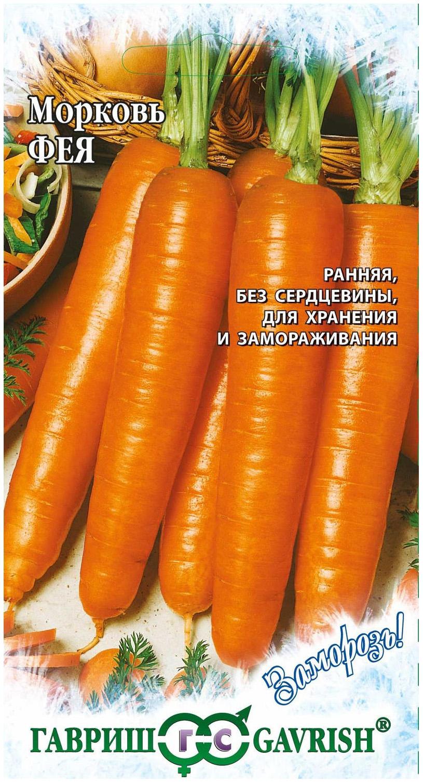 Семена Морковь Фея, 2 г Гавриш
