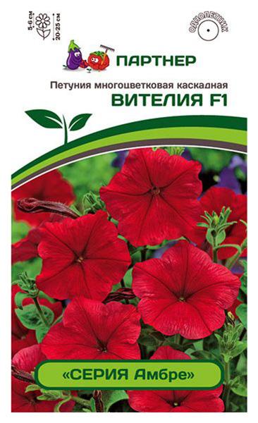 Семена Петуния каскадная многоцветковая Амбре Вителия F1, 5 шт, Partner по цене 95
