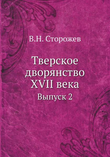 Тверское Дворянство Xvii Века, Выпуск 2