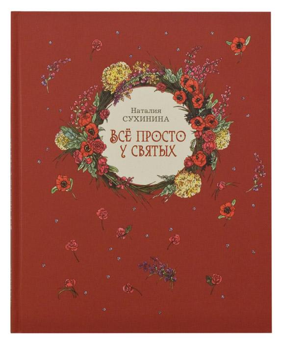 Купить Все просто У Святых Н, Сухинина, Алавастр, Религиозная литература для детей