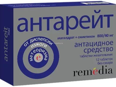 Купить Антарейт таблетки жевательные 800 мг+40 мг 12 шт., Sequel Pharmaceuticals
