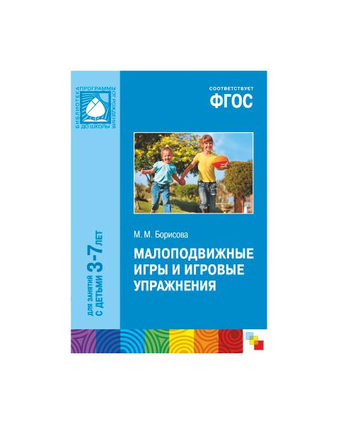 М.М.Борисова Малоподвижные Игры и Игровые Упражнения (3-7 лет)