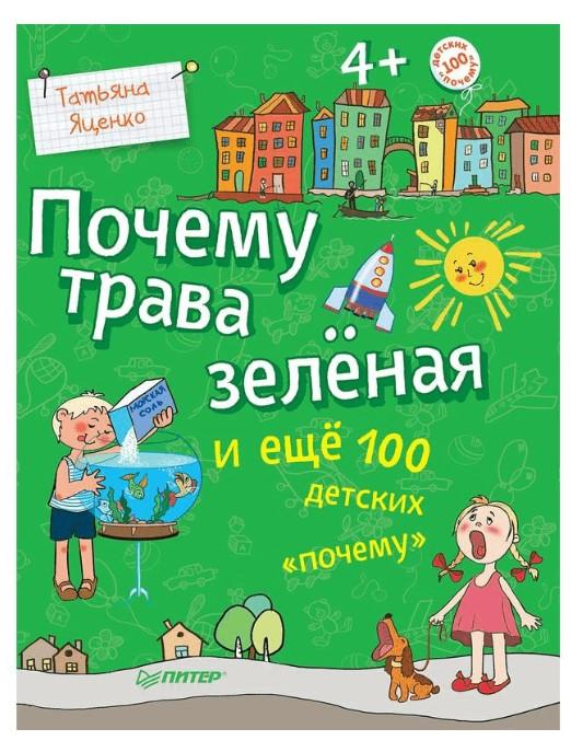 Купить Почему трава Зелёная и Ещё 100 Детских почему, Питер, Книги для развития мышления