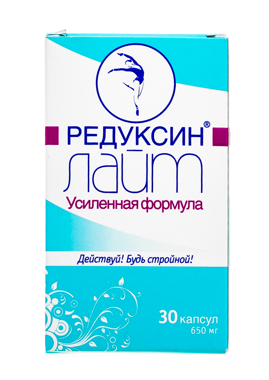 Редуксин-лайт Полярис усиленная формула 650 мг 30 капсул