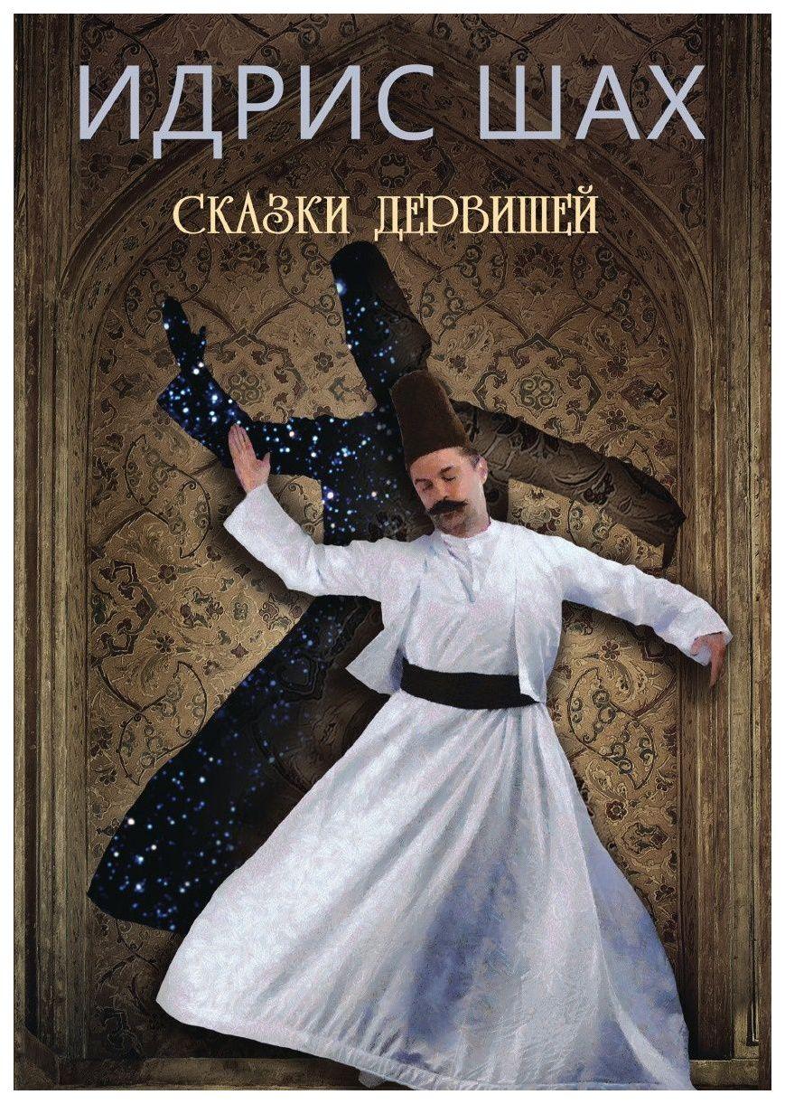 Купить Книга Рипол классик Идрис Шах Сказки Дервишей, Рипол-Классик