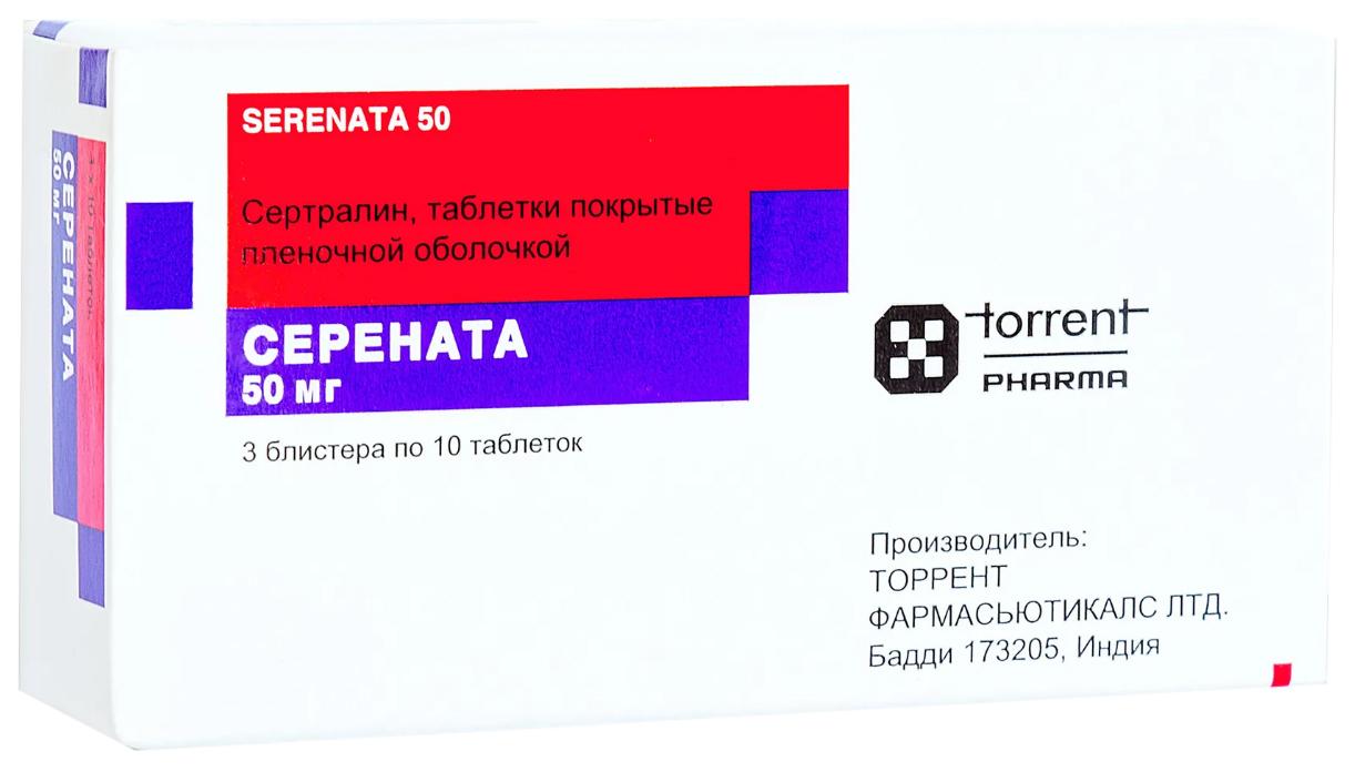 Серената таблетки 50 мг 30 шт.