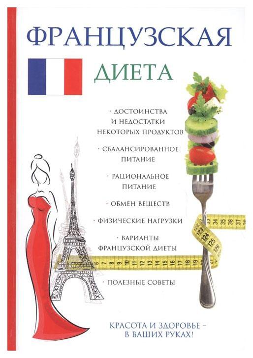 Французская диета на 14 дней