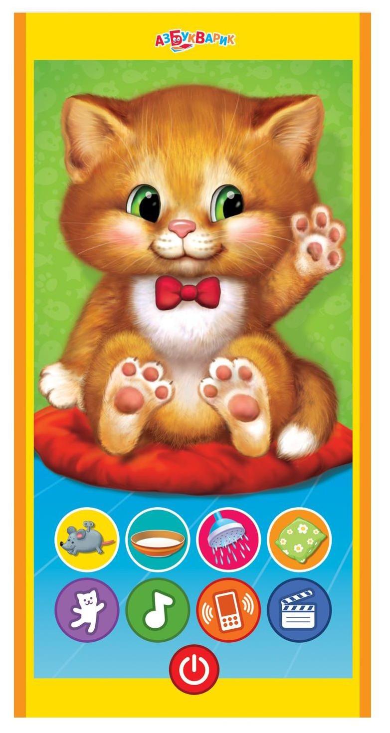 Купить Детский гаджет Азбукварик Смартфончик Мой питомец котенок 103-8, Детские гаджеты