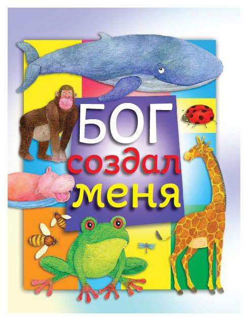 Купить Бог Создал Меня, Никея, Религиозная литература для детей