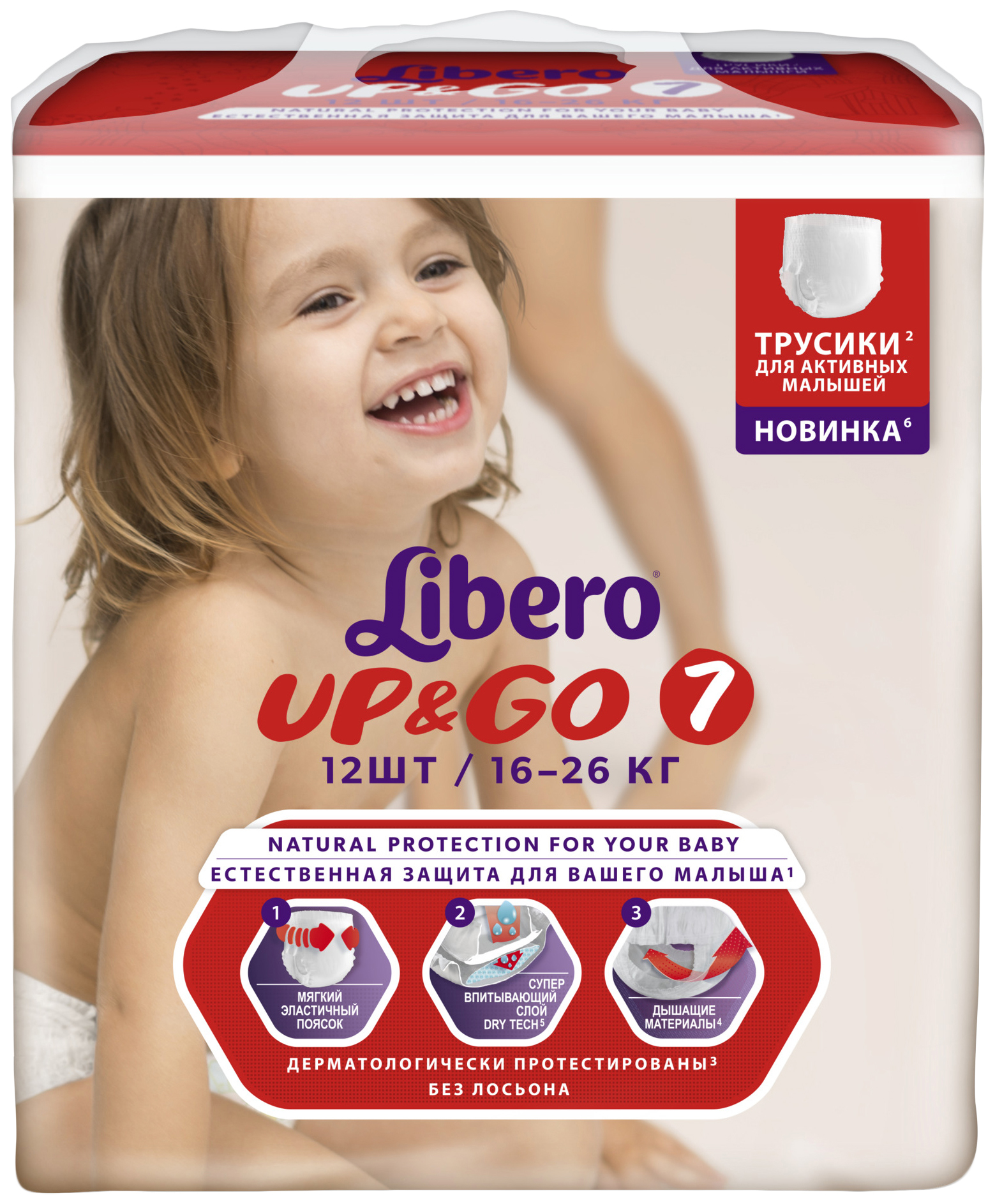 Подгузники трусики Libero Up&Go XL Plus