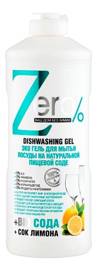 Средство для мытья посуды Zero пищевая сода