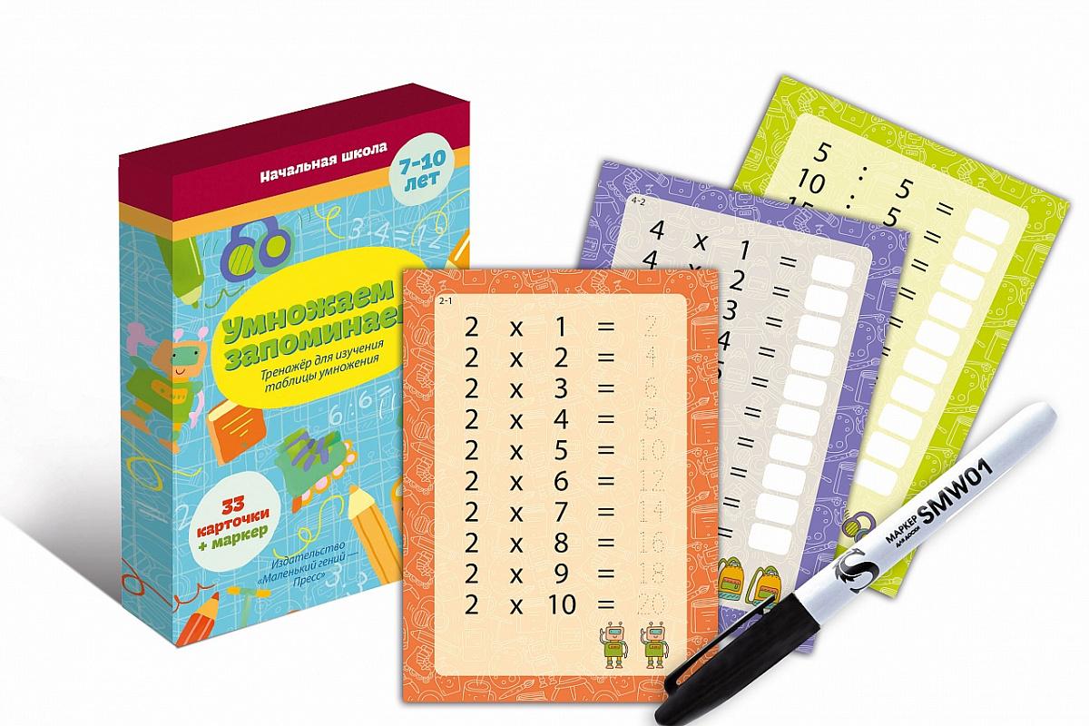 Купить Маленький Гений карточки-Тренажеры Маленький Гений Умножаем и Запоминаем (33 карточки), Маленький гений, Подготовка к школе