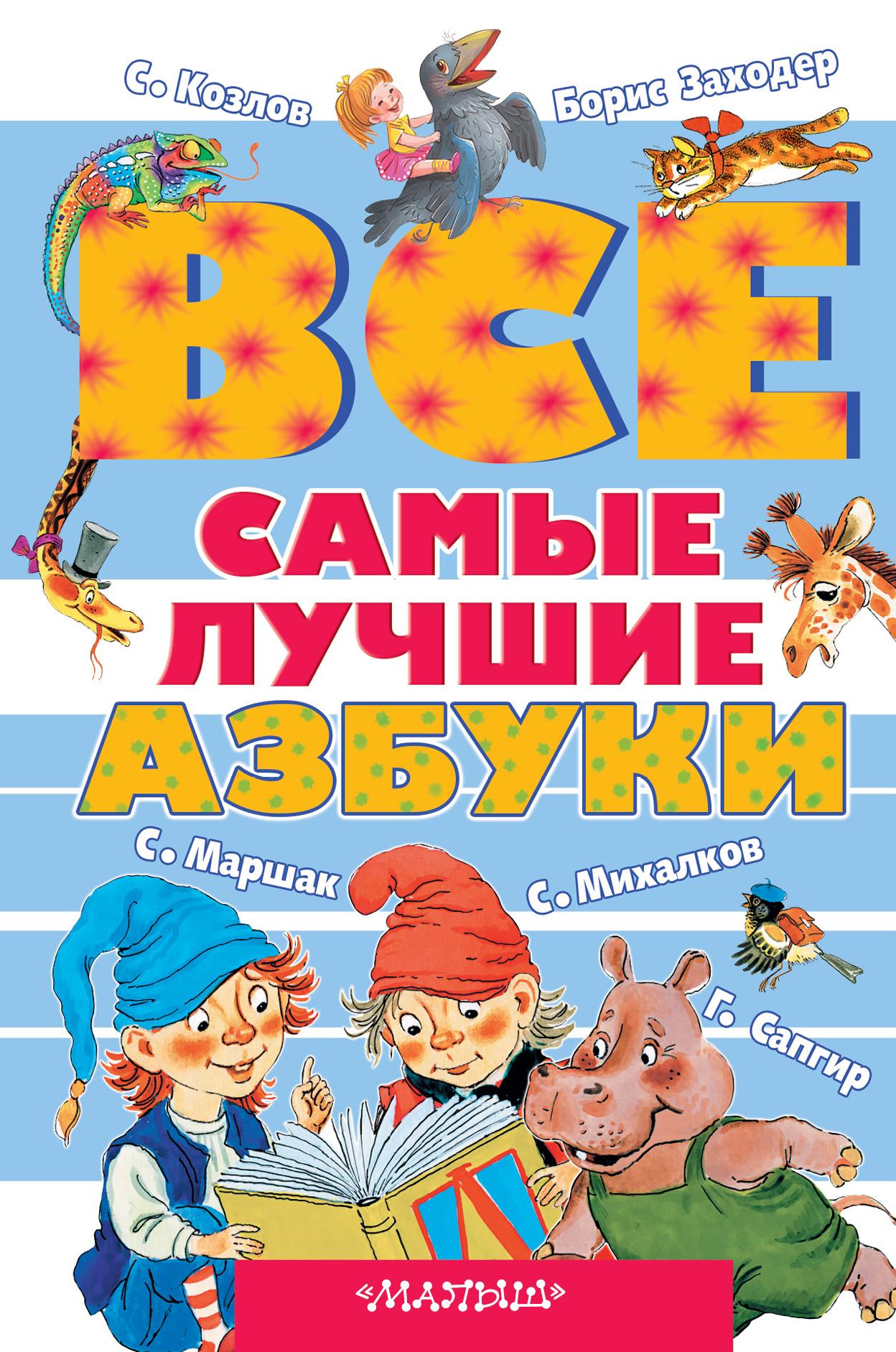 Купить Все Самые лучшие Азбуки, АСТ, Книги по обучению и развитию детей