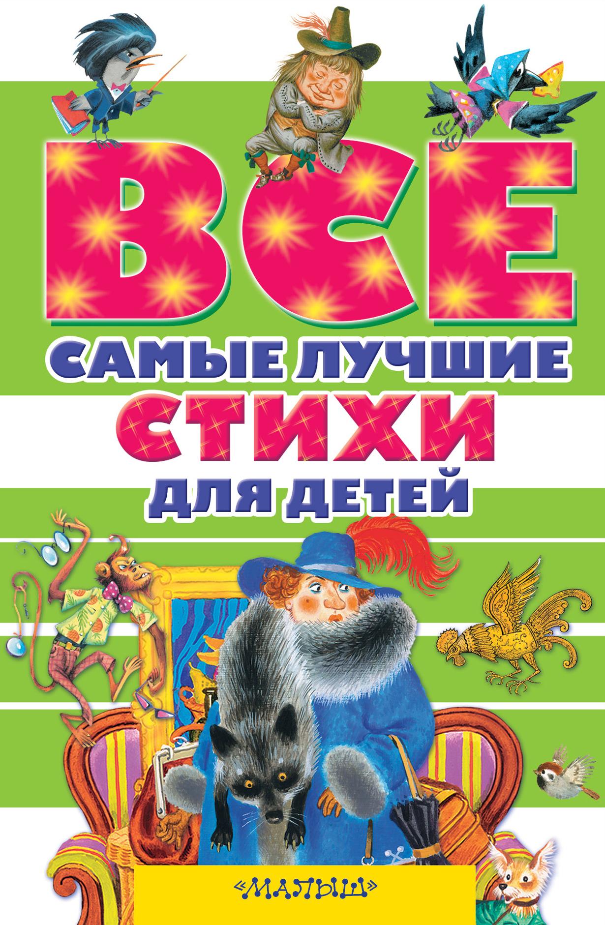 Купить Все Самые лучшие Стихи для Детей, АСТ, Стихи для детей