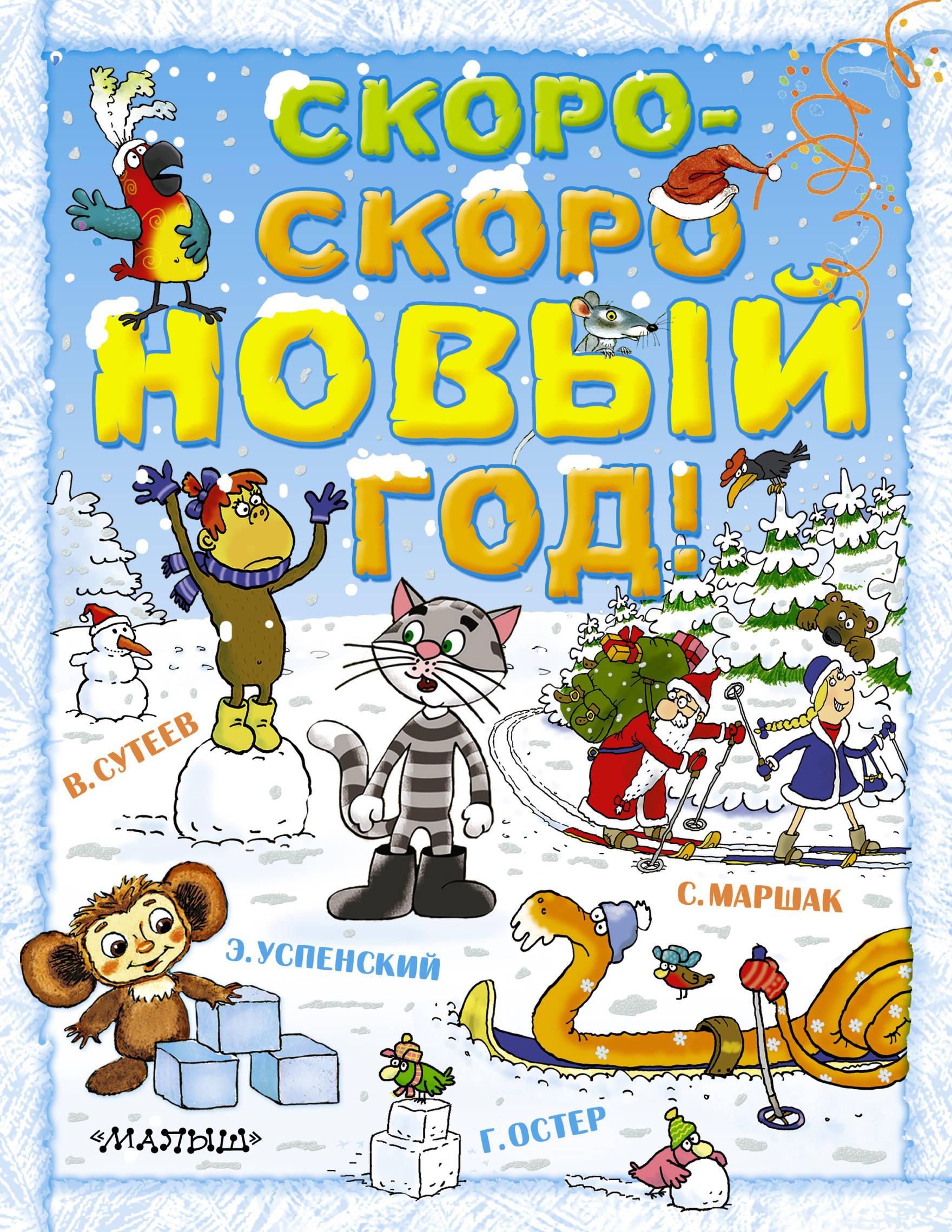 Купить Скоро-Скоро Новый Год!, АСТ, Сказки