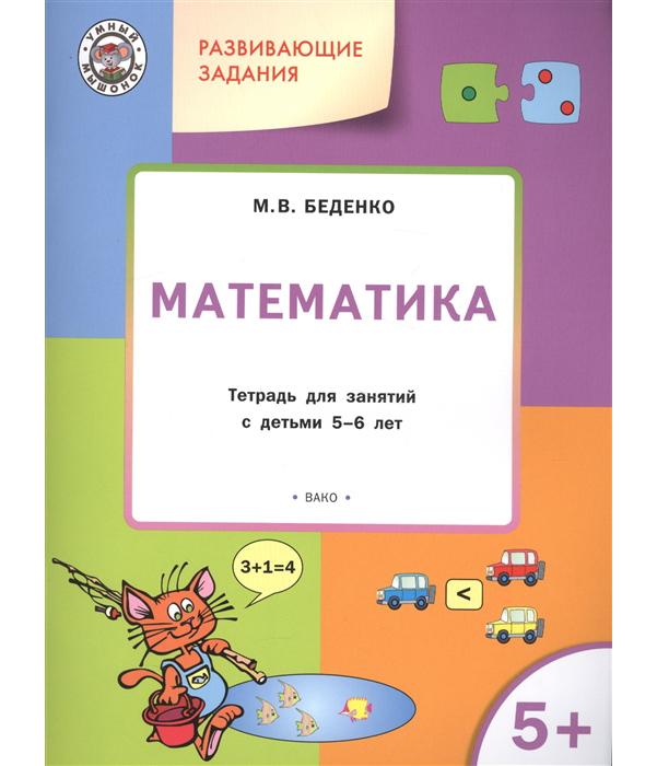 Ум Развивающие Задания. Математика 5+. тетрадь для Занятий С Детьми 5-6 лет. Беденко.