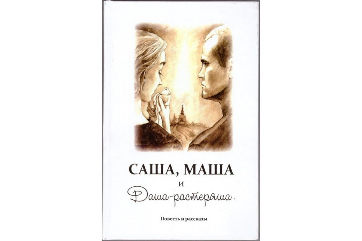 Саша, Маша и Даша-Растеряша