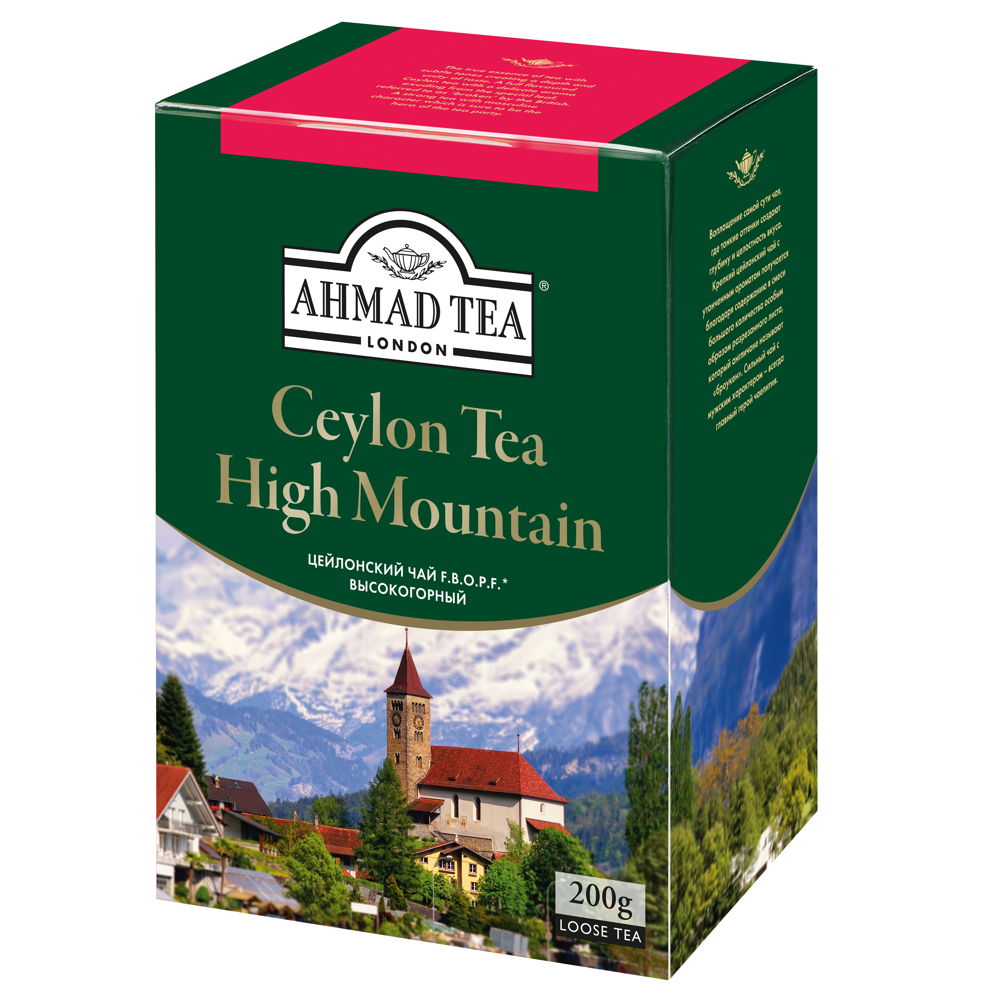 Чай черный Ahmad Tea ceylon tea высокогорный 200 г