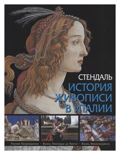 Книга Стендаль. История живописи в Италии.