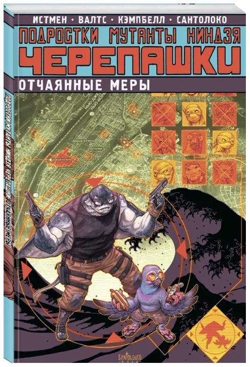 Комикс Подростки Мутанты Ниндзя Черепашки
