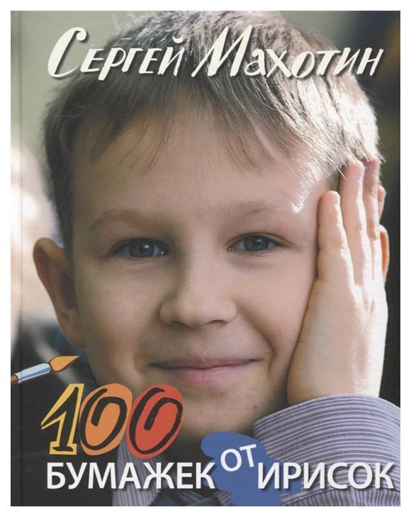 Купить Книга Детское время. 100 бумажек от ирисок, Стихи для детей