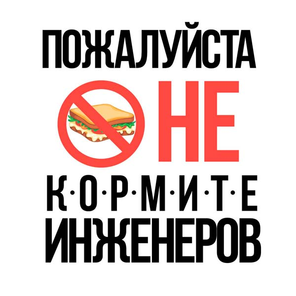 Картина на холсте 70x90 Не кормить инженеров Ekoramka HE-101-197 по цене 1 490