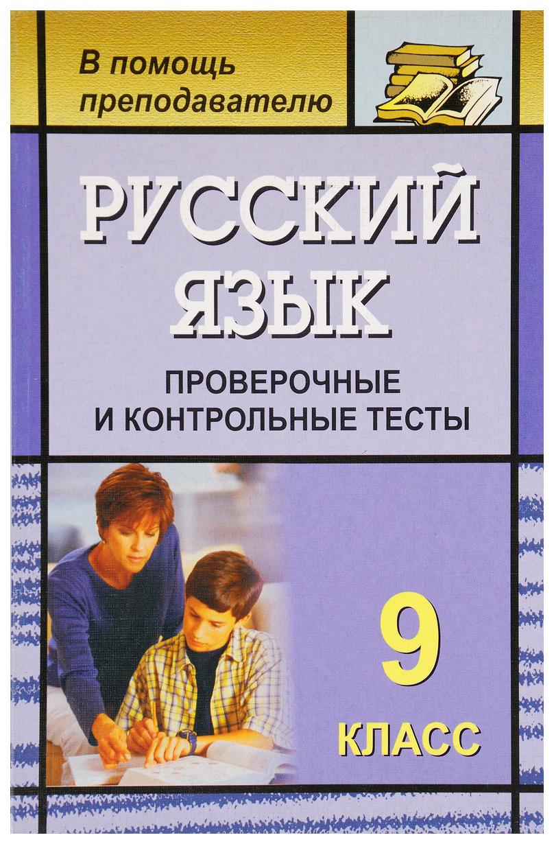 Русский язык. 9 класс: проверочные и контрольные тесты