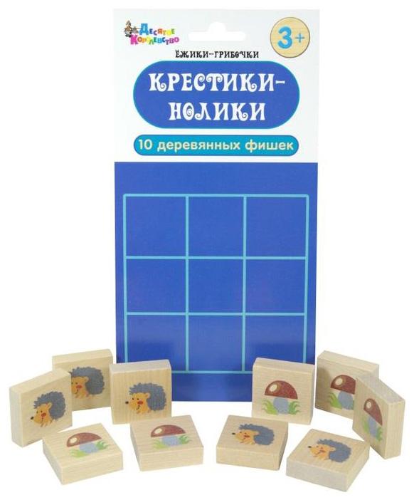 Купить Настольная игра Десятое королевство Крестики-нолики, Ёжики-Грибочки 02656ДК, Десятое Королевство,