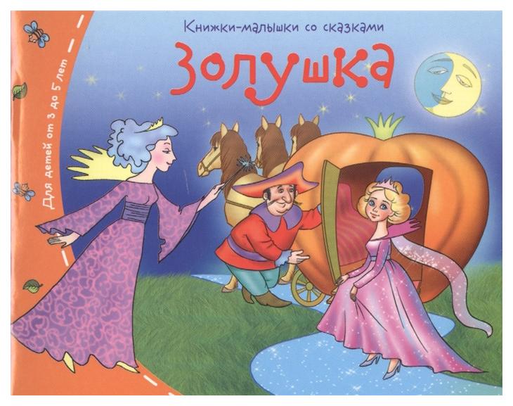 Книга Айрис-пресс Книжки-малышки, Золушка