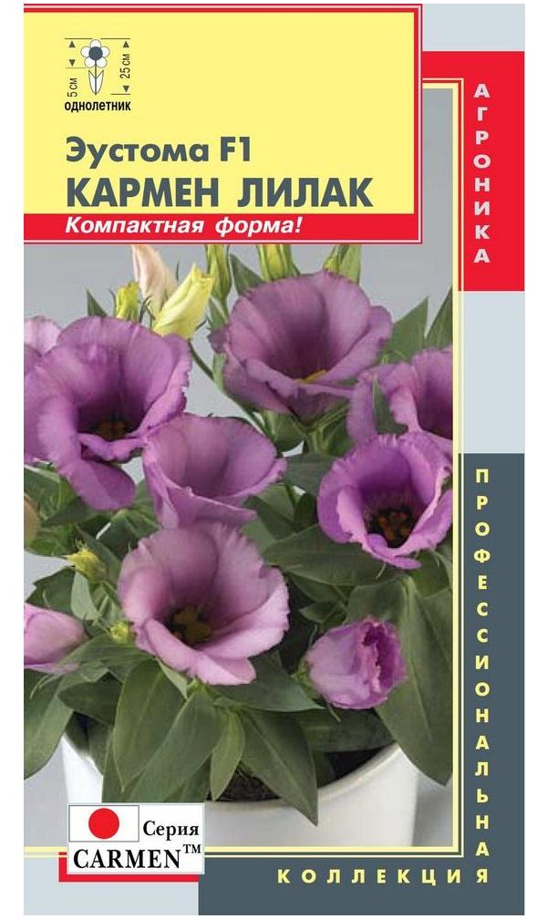 Семена Эустома Кармен Лилак F1, 10 гранул Профессиональная коллекция Плазмас по цене 78