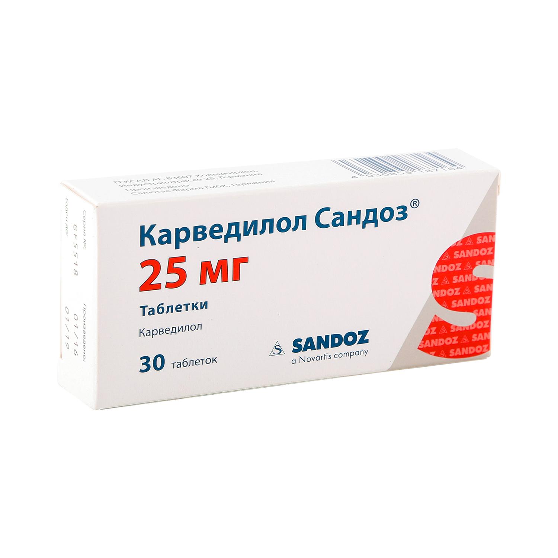 Карведилол Сандоз таблетки 25 мг 30 шт.
