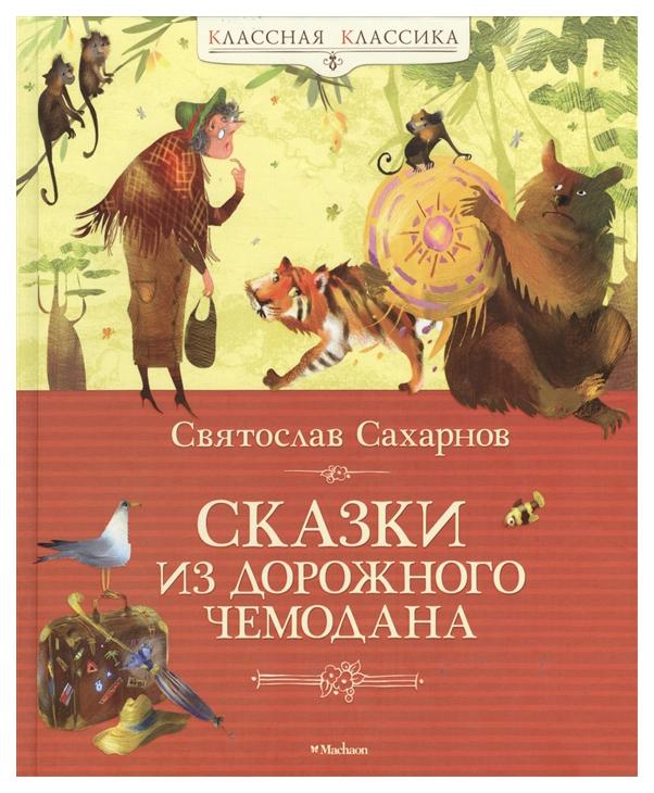 Купить Сказки из дорожного чемодана, Махаон, Детская художественная литература