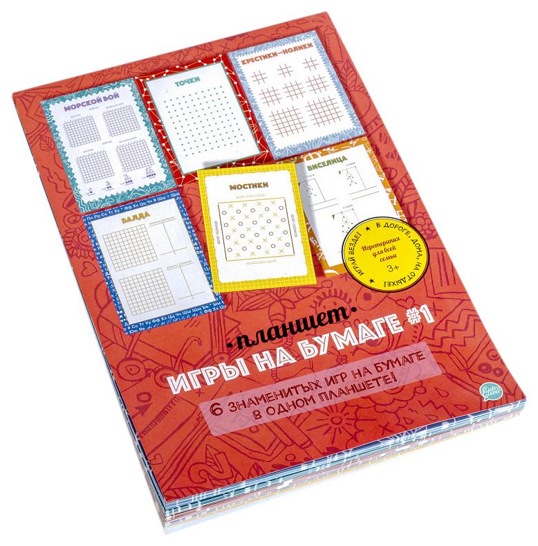 Игры на бумаге №1 Планшет Cute