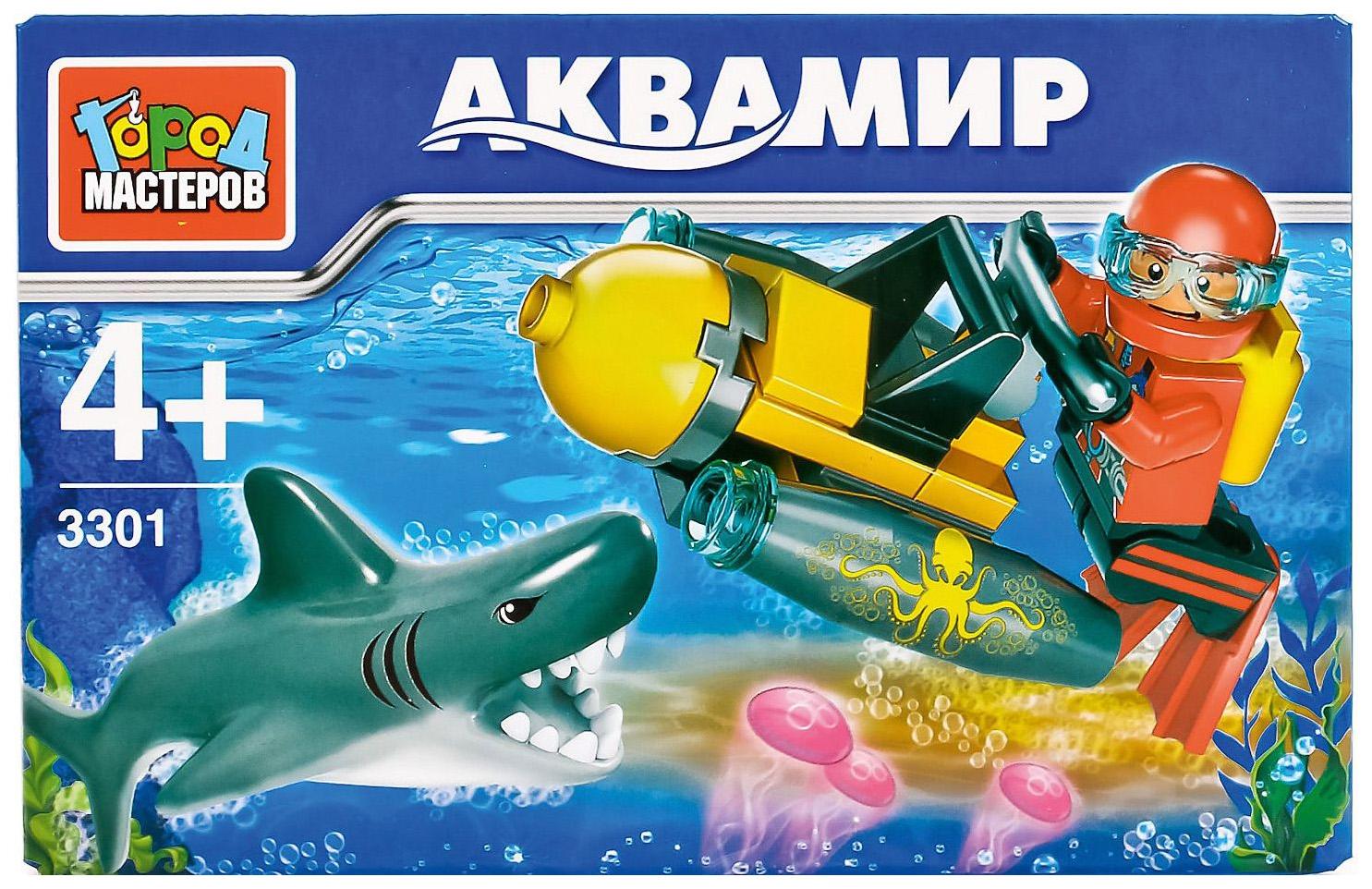 Купить Конструктор пластиковый Город Мастеров Аквамир - Аквалангист с акулой 33 детали, Конструкторы пластмассовые
