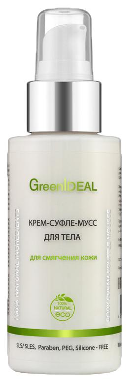 Крем суфле мусс GreenIDEAL для тела