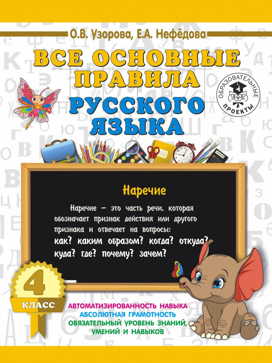 Все Основные правила Русского Языка, 4 класс 3000 примеров для начальной Школы