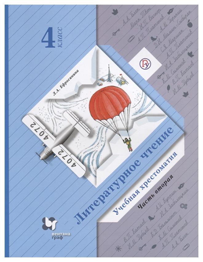 Ефросинина, литературное Чтение, Хрестоматия, 4 кл, Ч.2 (Фгос)