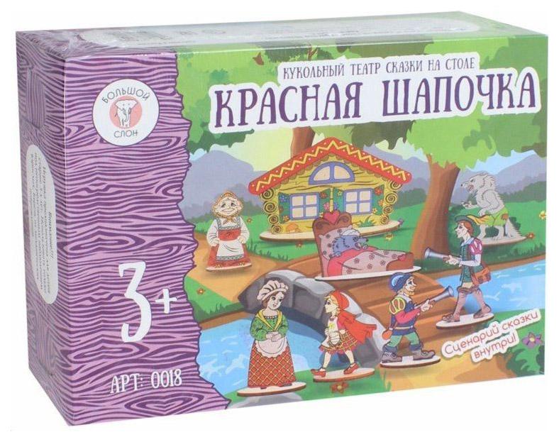 Купить Кукольный театр Красная шапочка 0018 Большой слон,