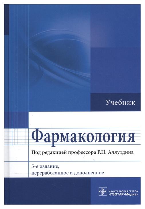 Фармакология, Учебник