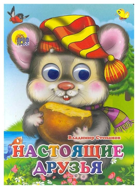Купить Книжка-Игрушка проф-Пресс С Глазками, настоящие Друзья, Проф-Пресс, Книги по обучению и развитию детей