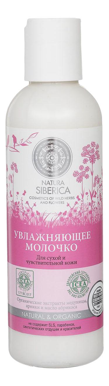 Купить Молочко для лица NATURA SIBERICA увлажняющее 200 мл, молочко для лица Natural & Organic 4607174431294